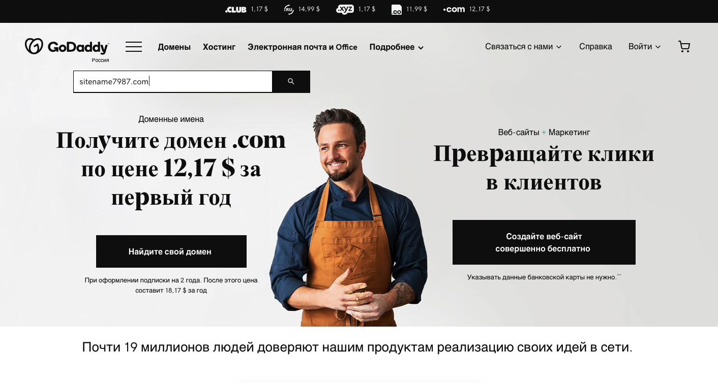регистрация домена по акции